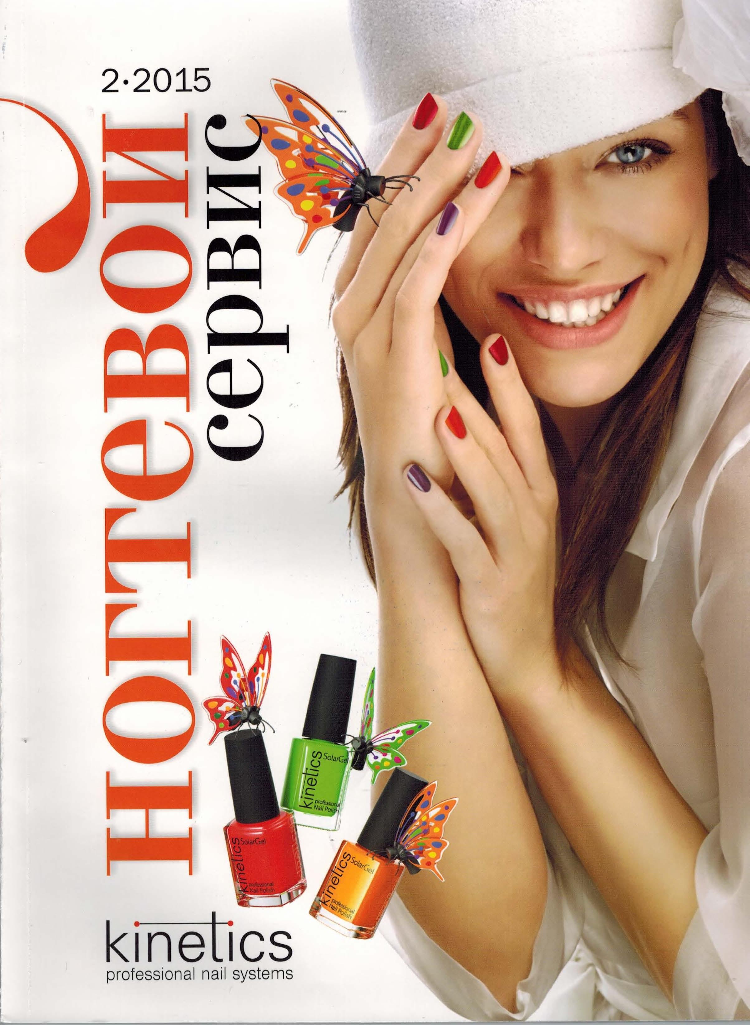 Журнал ногтевой сервис креативные фото 2
